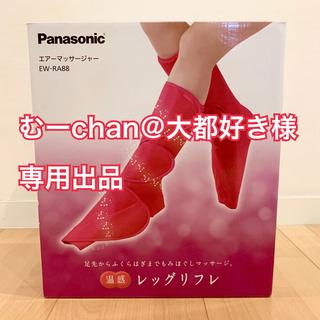 パナソニック(Panasonic)の【むーchanさん@大都好き様専用出品】(マッサージ機)