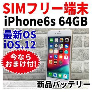 アップル(Apple)のSIMフリー iPhone6s 64GB ゴールド 新品新品 完全動作品 140(スマートフォン本体)