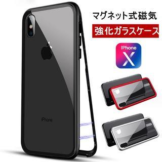 iphoneX/XS/8plus/7plus/6plusマグネット式ガラスケース