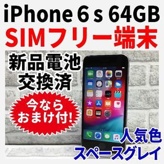 アップル(Apple)のSIMフリー iPhone6s 64GB スペースグレイ 完全動作品 145(スマートフォン本体)