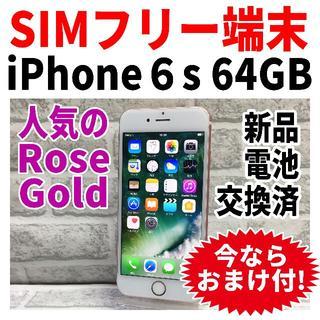 アップル(Apple)のSIMフリー iPhone6s 64GB ローズゴールド 完全動作品 146(スマートフォン本体)