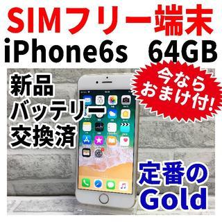 アップル(Apple)のSIMフリー iPhone6s 64GB ゴールド 新品電池 完全動作品 147(スマートフォン本体)