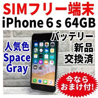 アップル(Apple)のSIMフリー iPhone6s 64GB スペースグレイ 完全動作品 148(スマートフォン本体)