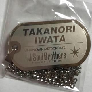 三代目 J Soul Brothers - 岩田★ドックタグ