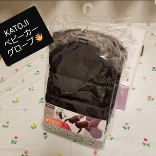 カトージ(KATOJI)のKATOJIママあったかぽかぽか ベビーカーグローブ 冬のおでかけ必需品ファー(ベビーカー用アクセサリー)