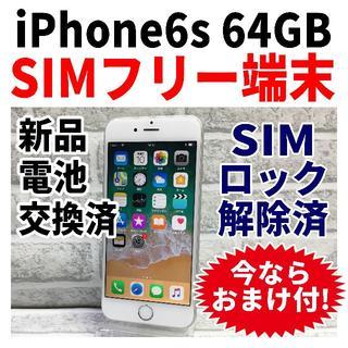 アップル(Apple)のSIMフリー iPhone6s 64GB シルバー 電池新品 完全動作品 149(スマートフォン本体)