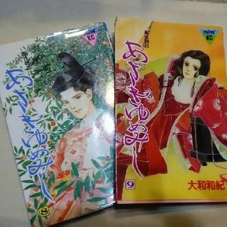 講談社 - あさきゆめみし : 源氏物語 8巻,9巻   2冊  大和 和紀