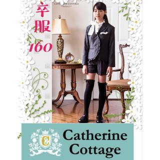 キャサリンコテージ(Catherine Cottage)の美品 ★キャサリンコテージ catherinecottage 卒服 160(ドレス/フォーマル)