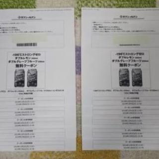 【実券郵送・43%OFF】-196℃ストロングゼロ 350ml 引換券10枚 (フード/ドリンク券)