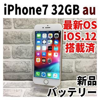 アップル(Apple)のiPhone7 32GB au ゴールド 電池新品 完全動作品 129(スマートフォン本体)