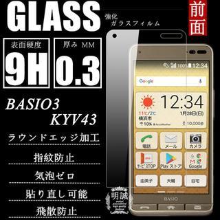 京セラBASIO3 KYV43 ベイシオ スリー 強化ガラス保護フィルム