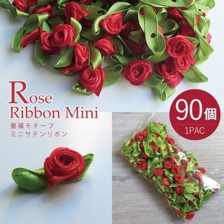 卸売り価格!!★ミニリボンサテン 90個 バラ 薔薇 ウェディングローズ(ウェディングドレス)
