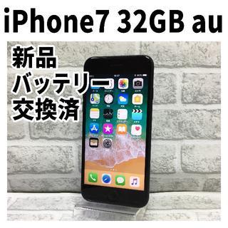 アップル(Apple)のiPhone7 32GB au ブラック バッテリー新品 完全動作品 130(スマートフォン本体)