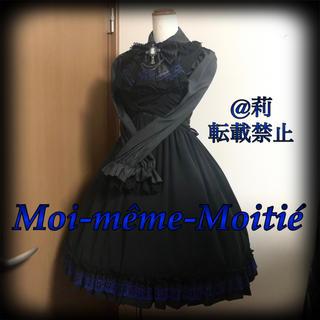 大人気廃盤品 Moi-meme-Moitie ギャザーレースブラウス 黒(シャツ/ブラウス(長袖/七分))