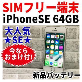アップル(Apple)のSIMフリー iPhoneSE 64GB シルバー 電池新品 完全動作品 132(スマートフォン本体)