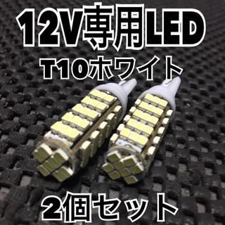 12V  68連SMD T10 T16ウェッジタイプ ホワイト2個セット(汎用パーツ)
