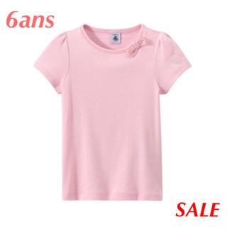 プチバトー(PETIT BATEAU)の《最終価格》新品 プチバトー♡ フレンチスリーブカットソー 薄ピンク 6ans(Tシャツ/カットソー)