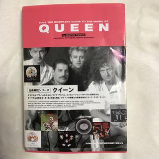 Queen  全曲解説シリーズ(参考書)