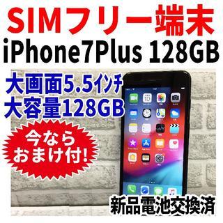 アップル(Apple)のSIMフリー iPhone7Plus 128GB ブラック 完全動作品 131(スマートフォン本体)