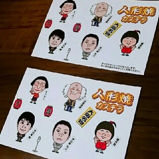 大阪名物☆人形焼カステラ 新品未使用シール二枚セット(お笑い芸人)