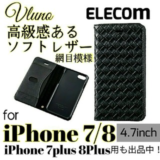 ELECOM - エレコム iPhone7/ 8 網目模様 ソフトレザー ケース 手帳型 ブラック