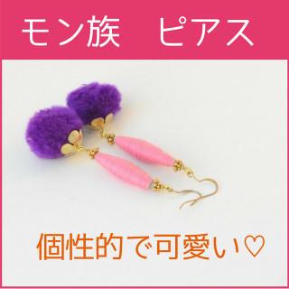 送料無料☆モン族手作りポンポンと糸巻きのカラフルピアス ピンク&紫(ピアス)