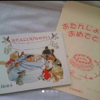 ちびちゃんママ様専用おたんじょうびの本(手形/足形)