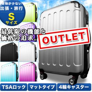激安 アウトレット スーツケース  キャリーケース 小型1-3日用 Sサイズ(スーツケース/キャリーバッグ)