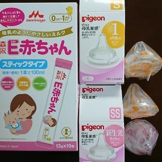 【 ホシさん専用】森永 E赤ちゃん&Pigeon 母乳実感(哺乳ビン用乳首)