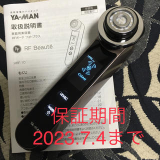 ヤーマン(YA-MAN)のヤーマン美顔器  HRF-10    2023年7月4日まで保証あり(フェイスケア/美顔器)