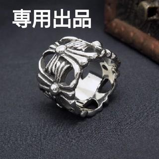 newme様専用 (303) クロスリング (434) クロスキーパーリング(リング(指輪))