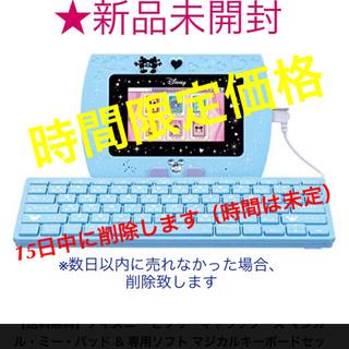 SEGA - マジカルミーパッド★ブルー★キーボード付き