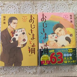 おじさまと猫1巻&2巻セット(その他)