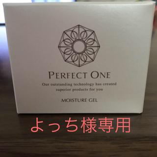 パーフェクトワン(PERFECT ONE)のパーフェクトワンモイスチャージェル(オールインワン化粧品)