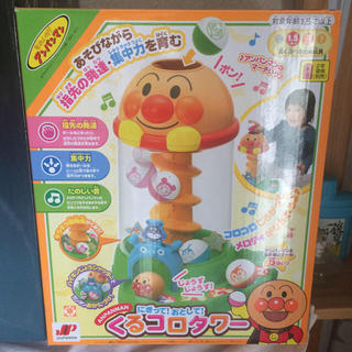 ジョイパレット(ジョイパレット)のアンパンマンくるコロタワー(知育玩具)