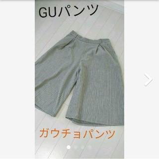 ジーユー(GU)のストライプ柄 ガウチョパンツ(カジュアルパンツ)