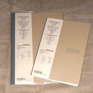 MUJI (無印良品) - 無印良品 マンスリーノート 2018年 2019年 A5 B5 2冊セット