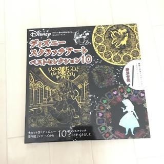 ディズニー(Disney)のディズニースクラッチアート(アート/エンタメ)