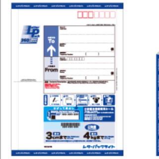 レターパック360 2枚(切手/官製はがき)