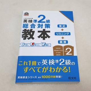 オウブンシャ(旺文社)の英検 準2級 総合対策教本(旺文社)(資格/検定)