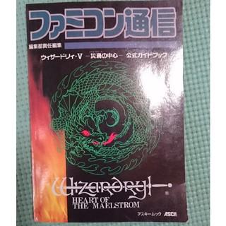 スーパーファミコン(スーパーファミコン)のスーパーファミコン ウィザードリィ5 公式ガイドブック(その他)