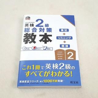 オウブンシャ(旺文社)の英検 2級 総合対策教本(旺文社)(資格/検定)