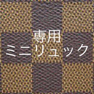 hirari様  専用(リュック/バックパック)