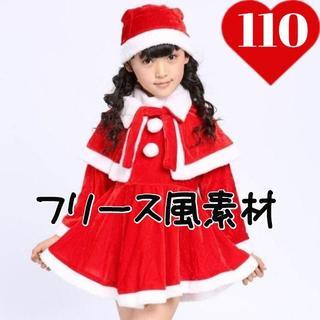 【訳アリ】110cm サンタクロース フリース風 ワンピース ボレロ付(ワンピース)