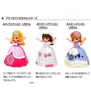 マクドナルド(マクドナルド)のプリンセス3種類セット+リカちゃん(ぬいぐるみ/人形)