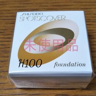 シセイドウ(SHISEIDO (資生堂))のスポッツカバーファウンデーション H100(コンシーラー)