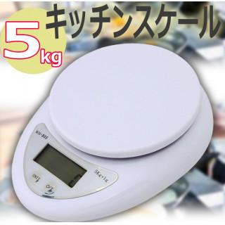 デジタルキッチンスケール 5kg 白 正確なデジタル計量