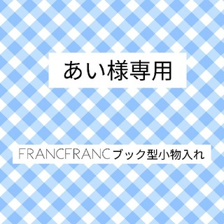 フランフラン(Francfranc)のFrancfrancブック型小物入れ2個セット(小物入れ)