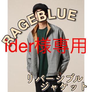 レイジブルー(RAGEBLUE)の【ider様専用】(ブルゾン)