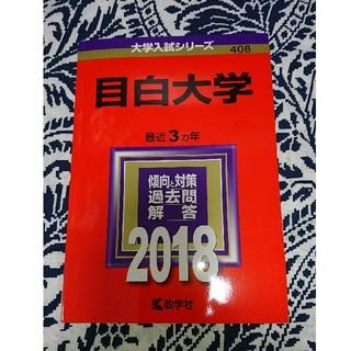 キョウガクシャ(教学社)の目白大学 赤本 2018(参考書)